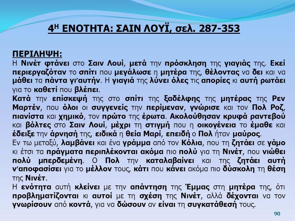 4 Η ΕΝΟΤΗΤΑ: ΣΑΙΝ ΛΟΥΪ, σελ. 287-353 ΠΕΡΙΛΗΨΗ: Η Νινέτ φτάνει στο Σαιν Λουί, μετά την πρόσκληση της γιαγιάς της. Εκεί περιεργαζόταν το σπίτι που μεγάλ