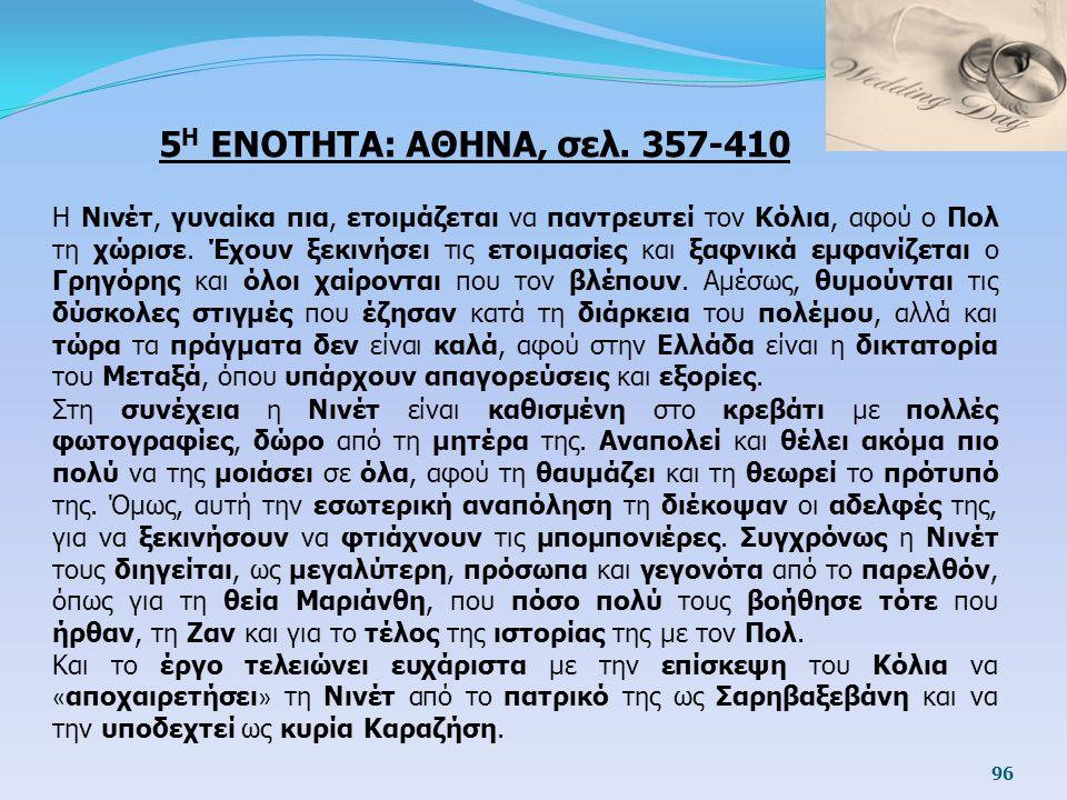 5 Η ΕΝΟΤΗΤΑ: ΑΘΗΝΑ, σελ. 357-410 Η Νινέτ, γυναίκα πια, ετοιμάζεται να παντρευτεί τον Κόλια, αφού ο Πολ τη χώρισε. Έχουν ξεκινήσει τις ετοιμασίες και ξ