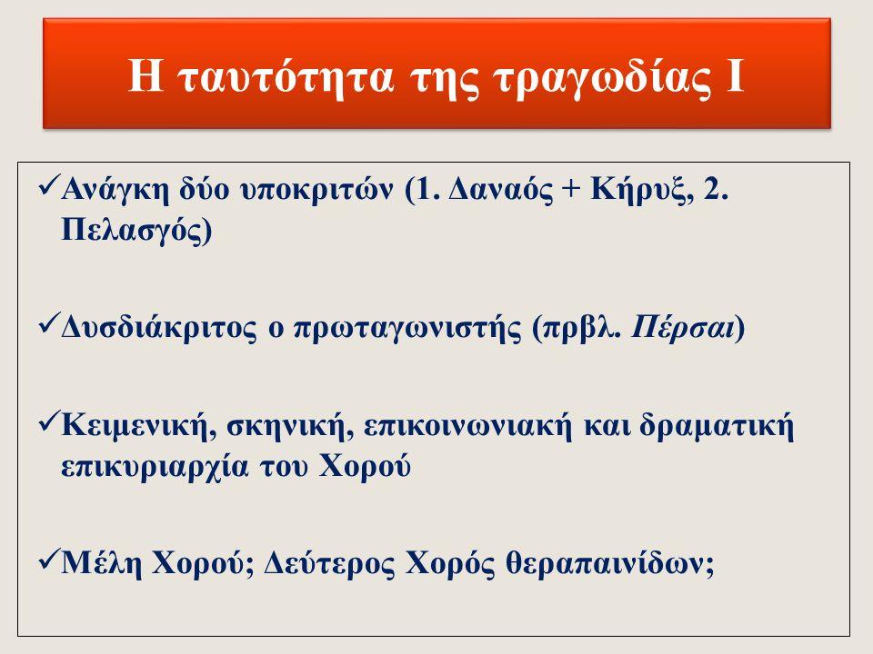 Χρονολόγηση V Όψιμη παράσταση (εν ζωή του Αισχύλου) ενός παλαιότερα γραμμένου έργου; Για ποιους λόγους; Δεύτερη μεταθανάτια παράσταση (στην οποία αναφέρεται η «διδασκαλία»); Άνιση δραματουργική πορεία του Αισχύλου (πρβλ.