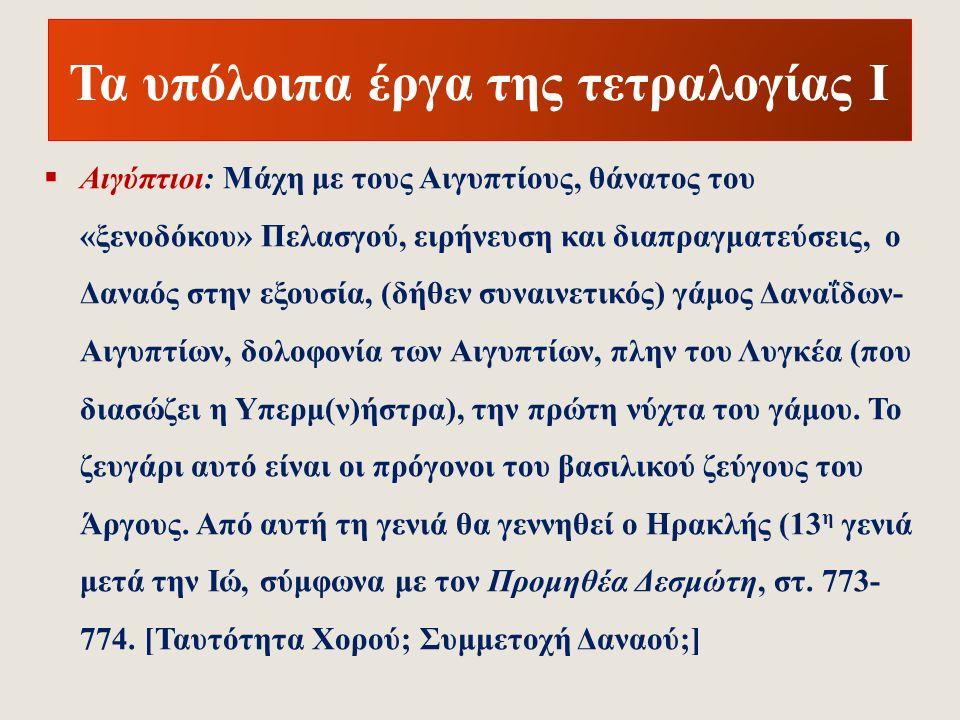Φυγή φύλων από την πόλη Θήβαι της Αιγύπτου (Ηρόδοτος, Θουκ., Στράβων, Διόδ.