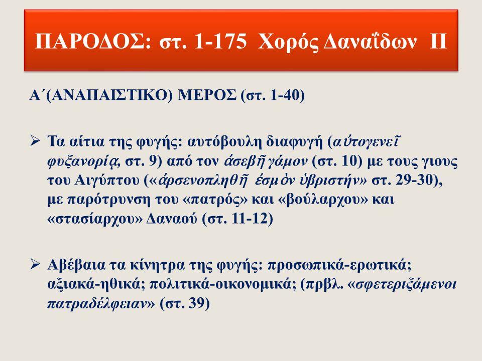 ΠΑΡΟΔΟΣ: στ. 1-175 Χορός Δανα ΐ δων Ι Α΄(ΑΝΑΠΑΙΣΤΙΚΟ) ΜΕΡΟΣ (στ.
