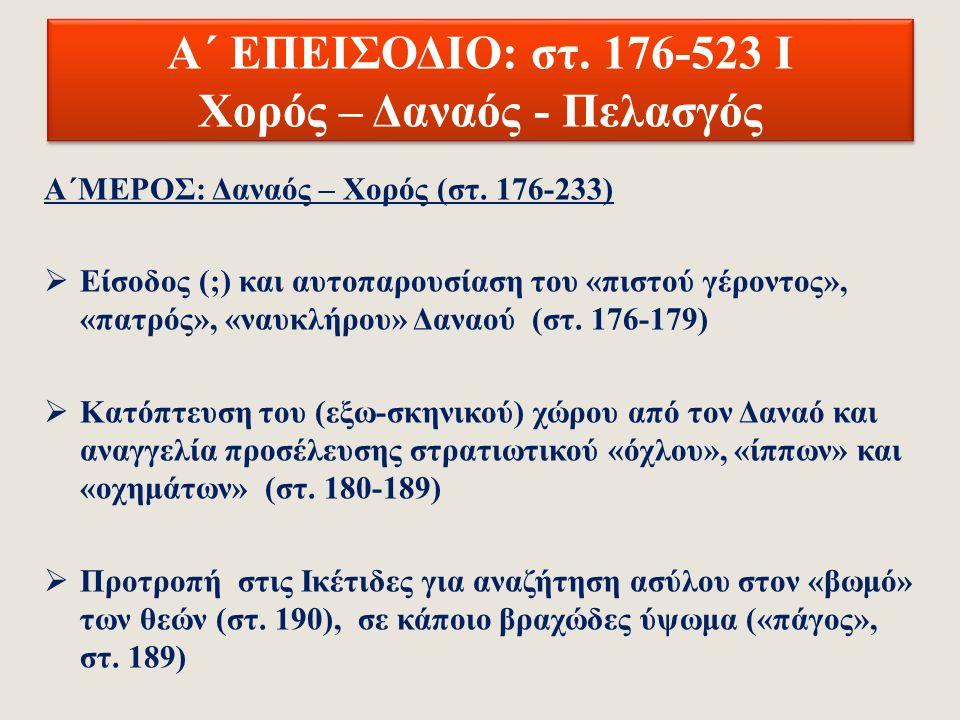 Αισχύλου Ικέτιδες, Εθνικό Θέατρο 1977. Σκηνοθεσία: Σπ.
