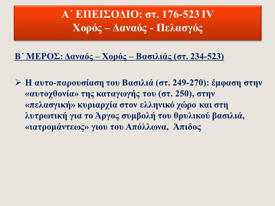 Α΄ ΕΠΕΙΣΟΔΙΟ: στ. 176-523 ΙΙΙ Χορός – Δαναός - Πελασγός Β΄ΜΕΡΟΣ: Δαναός – Χορός – Πελασγός (στ.