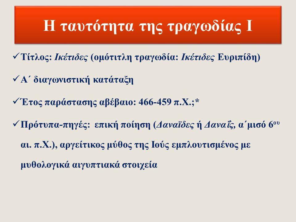  (Αναχρονιστική) Προβολή της δημοκρατικής λήψης αποφάσεων από τον λαό του Άργους  Πελασγός: πρότυπο δημοκρατικού ηγέτη (στ.