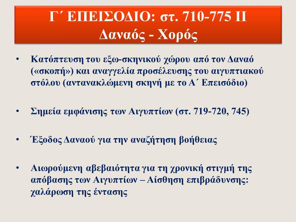 Γ΄ ΕΠΕΙΣΟΔΙΟ: στ. 710-775 Ι Δαναός - Χορός Τριμερής άρθρωση (πρβλ.