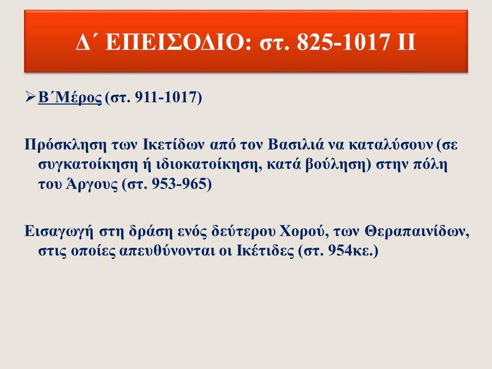 Δ΄ ΕΠΕΙΣΟΔΙΟ: στ. 825-1017 Ι  Α΄Μέρος (στ.