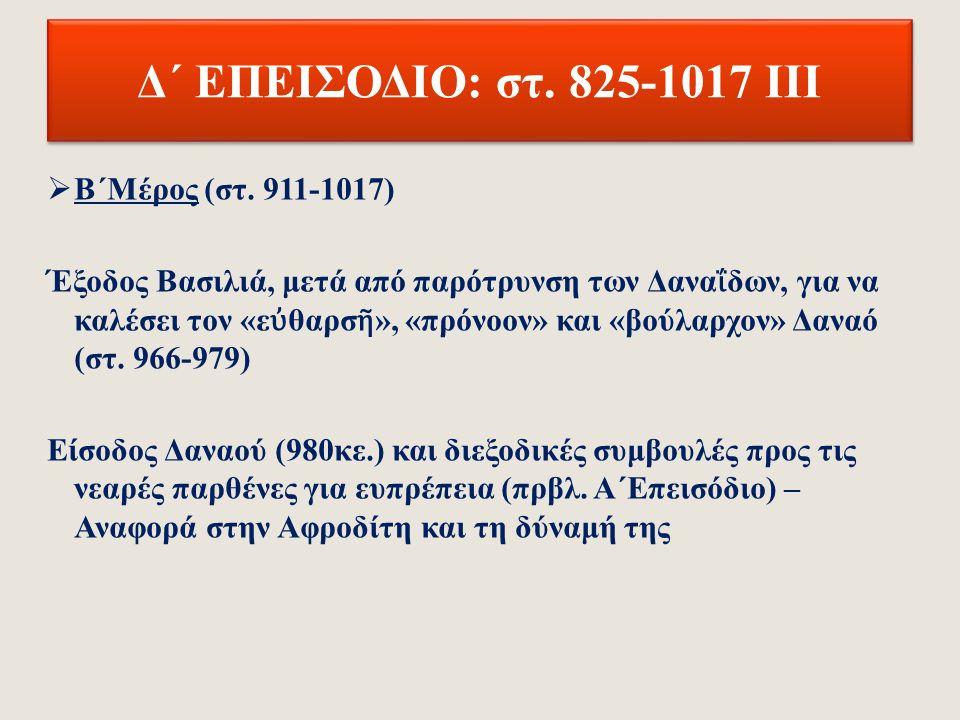 Δ΄ ΕΠΕΙΣΟΔΙΟ: στ. 825-1017 ΙΙ  Β΄Μέρος (στ.