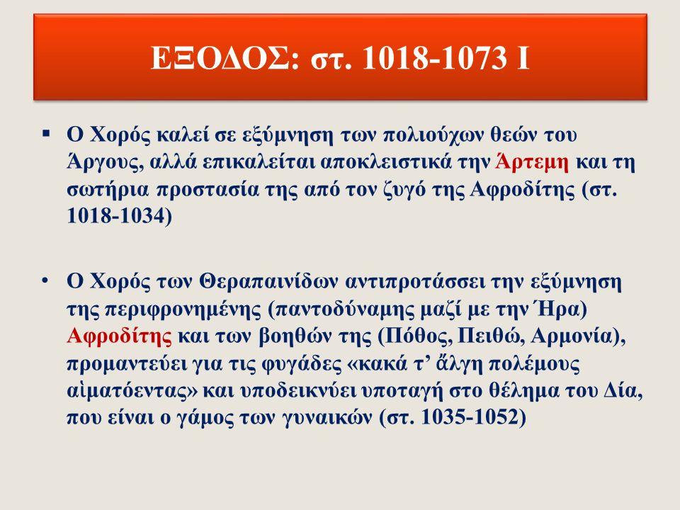 Δ΄ ΕΠΕΙΣΟΔΙΟ: στ. 825-1017 ΙΙΙ  Β΄Μέρος (στ.
