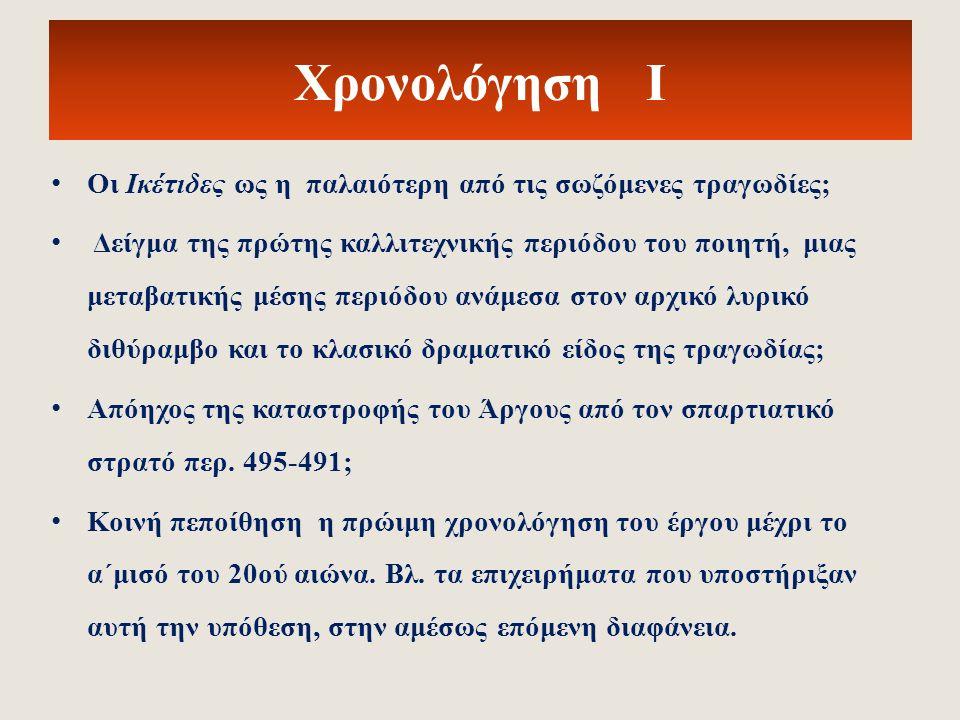 Η ταυτότητα της τραγωδίας IΙ Τετραλογία: Ικέτιδες, Αιγύπτιοι, Δανα ΐ δες, Αμυμώνη Ενιαίος θεματικός άξονας 1073 στίχοι Δραματικά πρόσωπα: ΔΑΝΑΟΣ – ΒΑΣΙΛΕΥΣ ΑΡΓΕΙΩΝ (ΠΕΛΑΣΓΟΣ) – ΚΗΡΥΞ – ΧΟΡΟΣ ΔΑΝΑΪΔΩΝ (629στ.) – [ΧΟΡΙΚΟ ΣΥΝΟΛΟ ΘΕΡΑΠΑΙΝΙΔΩΝ (38 στ.)]