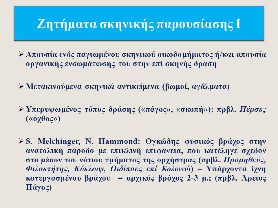 Ζητήματα δραματικής σύνθεσης και δομής ΙΙ  Ο ρόλος του Δαναού: σύμβουλος, εκπρόσωπος, καθοδηγητής, «διδάσκαλος», τον οποίο διαδέχεται για ένα διάστημα ο Βασιλιάς του Άργους, Πελασγός (Α΄Επεισόδιο)  Λειτουργία της «επιβράδυνσης» μεταξύ αναγγελίας εισόδου και εισόδου (καθυστερημένη άφιξη Αργείων και Αιγυπτίων μετά την πρώτη αναγγελία τους): αυξημένη συναισθηματική ένταση και προσδοκία, δυνατότητα ανατροπών  Ανοιχτό τέλος: οικοδόμηση της σύγκρουσης που θα αναπτυχθεί στην υπόλοιπη τριλογία