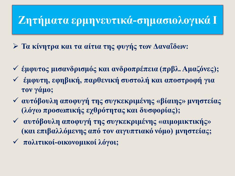 Ζητήματα σκηνικής παρουσίασης ΙV  Η «όψις» των διαφορετικών δραματικών ομάδων: έντονος εξωτισμός  «Αντανακλώμενες σκηνές»: Αναγγελία προσέλευσης Αργείων και Αιγυπτίων από τον Δαναό στη «σκοπή» Συμβουλές Δαναού στις κόρες του στο Α΄και Δ΄Επεισόδιο Αποστολές Δαναού στο Άργος, για αναζήτηση ασύλου και βοήθειας (Α΄και Γ΄ Επεισόδιο)  Η σκηνική διάταξη του Χορού και των Θεραπαινίδων στην Έξοδο