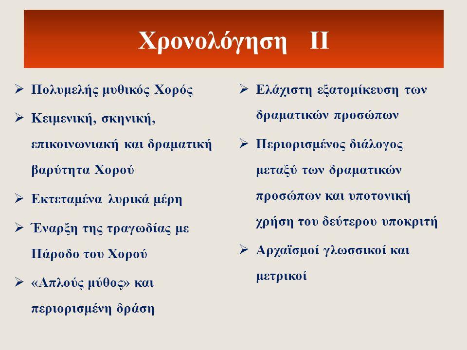 Τα υπόλοιπα έργα της τετραλογίας Ι  Αιγύπτιοι: Μάχη με τους Αιγυπτίους, θάνατος του «ξενοδόκου» Πελασγού, ειρήνευση και διαπραγματεύσεις, ο Δαναός στην εξουσία, (δήθεν συναινετικός) γάμος Δανα ΐ δων- Αιγυπτίων, δολοφονία των Αιγυπτίων, πλην του Λυγκέα (που διασώζει η Υπερμ(ν)ήστρα), την πρώτη νύχτα του γάμου.