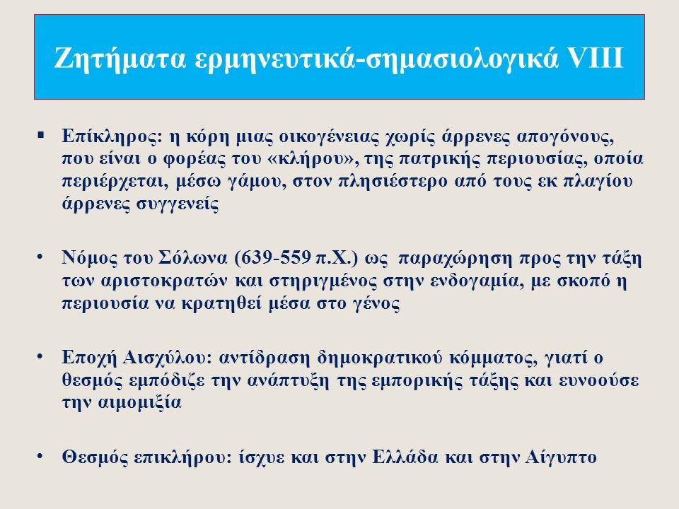 Ζητήματα ερμηνευτικά-σημασιολογικά VΙI  Συσχετίσεις με την πολιτική πραγματικότητα: Εσωτερικές αντιθέσεις στην Αθήνα (βλ.