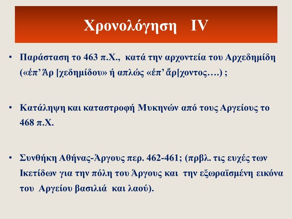 Χρονολόγηση ΙΙΙ ΟΜΩΣ: Ανακάλυψη μιας «διδασκαλίας» σε πάπυρο το 1953 → Δανα ΐ δες: α΄νίκη Αισχύλου έναντι β΄ νίκης Σοφοκλή 468: α΄ νίκη Σοφοκλή (Τριπτόλεμος) έναντι Αισχύλου 467: α΄ νίκη της «Θηβαϊκής τριλογίας» του Αισχύλου 458: α΄νίκη Ορέστειας Αισχύλου Δανα ΐ δες : 466-459;