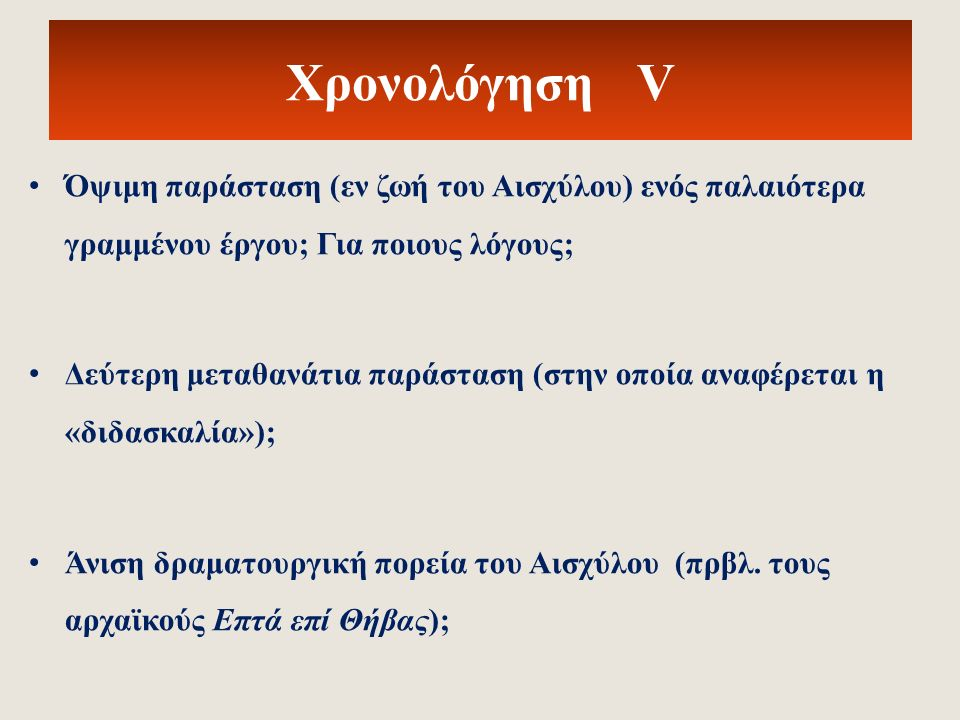 Χρονολόγηση ΙV Παράσταση το 463 π.Χ., κατά την αρχοντεία του Αρχεδημίδη (« ἐ π' Ἀ ρ [χεδημίδου» ή απλώς « ἐ π' ἄ ρ[χοντος….) ; Κατάληψη και καταστροφή Μυκηνών από τους Αργείους το 468 π.Χ.