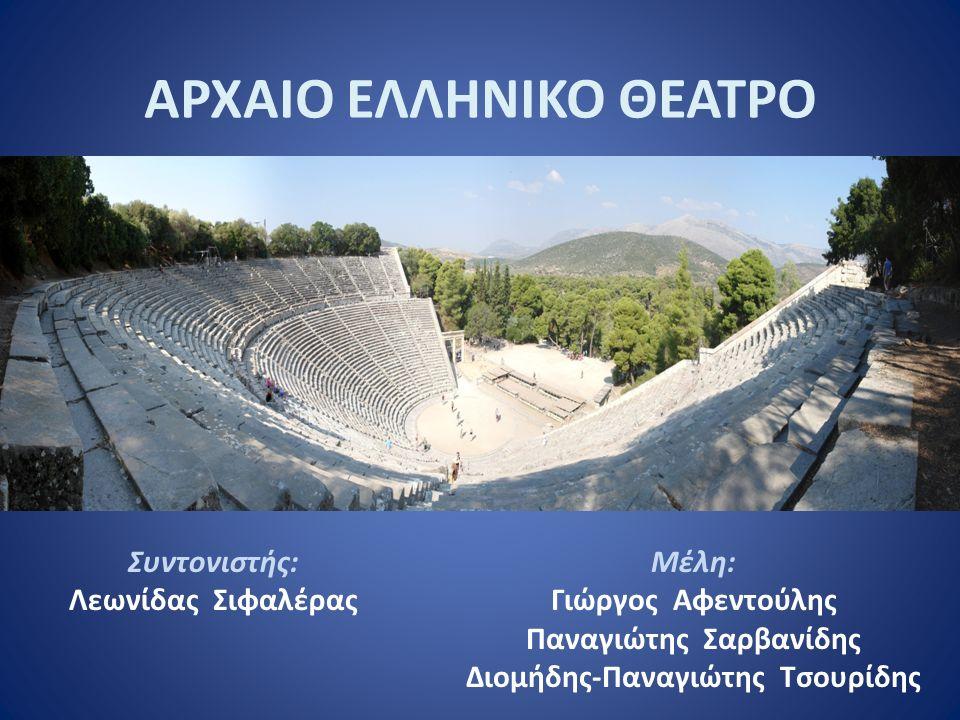 Οι Έλληνες γνώριζαν τη μεγάλη σημασία της ακουστικής στο θέατρο.