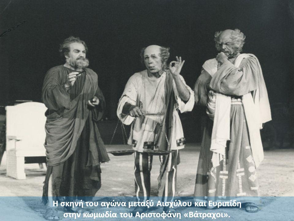 Η σκηνή του αγώνα μεταξύ Αισχύλου και Ευριπίδη στην κωμωδία του Αριστοφάνη «Βάτραχοι».