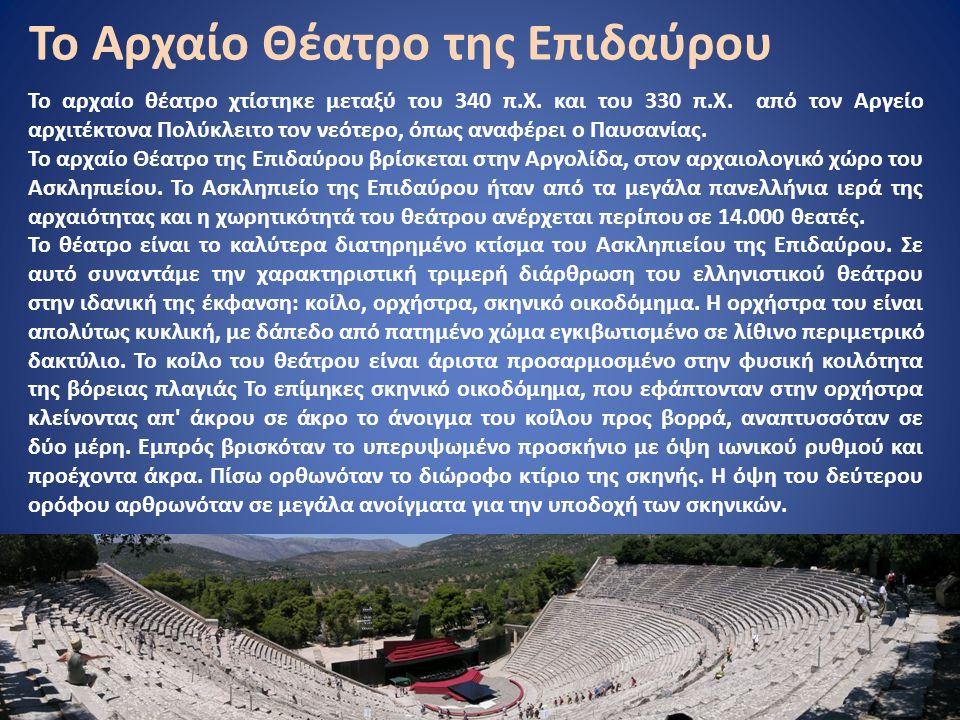 Το Αρχαίο Θέατρο της Επιδαύρου Το αρχαίο θέατρο χτίστηκε μεταξύ του 340 π.Χ.