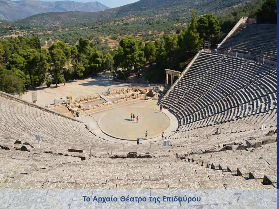 Το Αρχαίο Θέατρο της Επιδαύρου