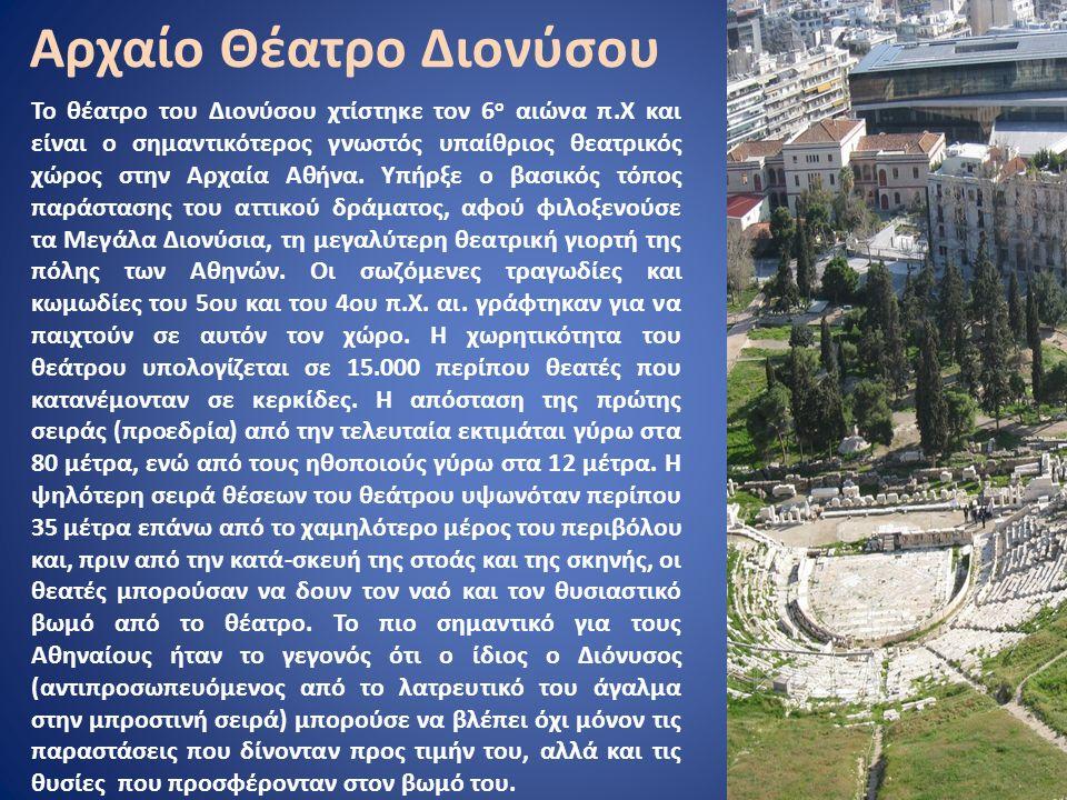 Αρχαίο Θέατρο Διονύσου Το θέατρο του Διονύσου χτίστηκε τον 6 ο αιώνα π.Χ και είναι ο σημαντικότερος γνωστός υπαίθριος θεατρικός χώρος στην Αρχαία Αθήνα.
