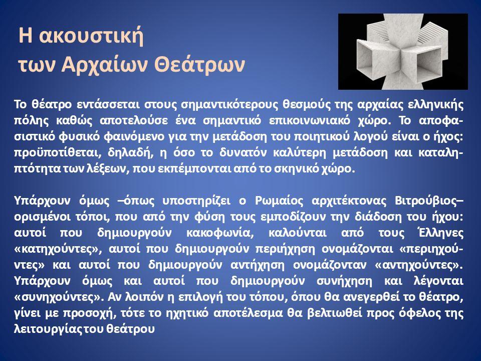 Η ακουστική των Αρχαίων Θεάτρων Το θέατρο εντάσσεται στους σημαντικότερους θεσμούς της αρχαίας ελληνικής πόλης καθώς αποτελούσε ένα σημαντικό επικοινωνιακό χώρο.