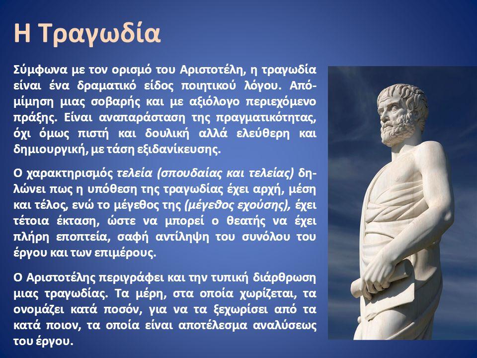 Η Τραγωδία Σύμφωνα με τον ορισμό του Αριστοτέλη, η τραγωδία είναι ένα δραματικό είδος ποιητικού λόγου.