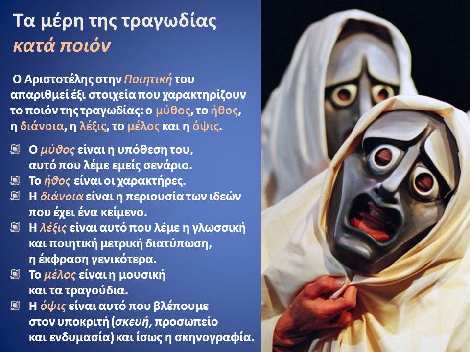 Ο Αριστοτέλης στην Ποιητική του απαριθμεί έξι στοιχεία που χαρακτηρίζουν το ποιόν της τραγωδίας: ο μύθος, το ήθος, η διάνοια, η λέξις, το μέλος και η όψις.