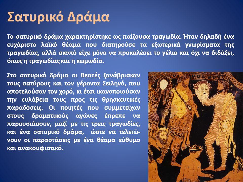 Οι Ιχνευτές του Σοφοκλή είναι το μονό διασωθέν Σατυρικό Δράμα του ποιητή.