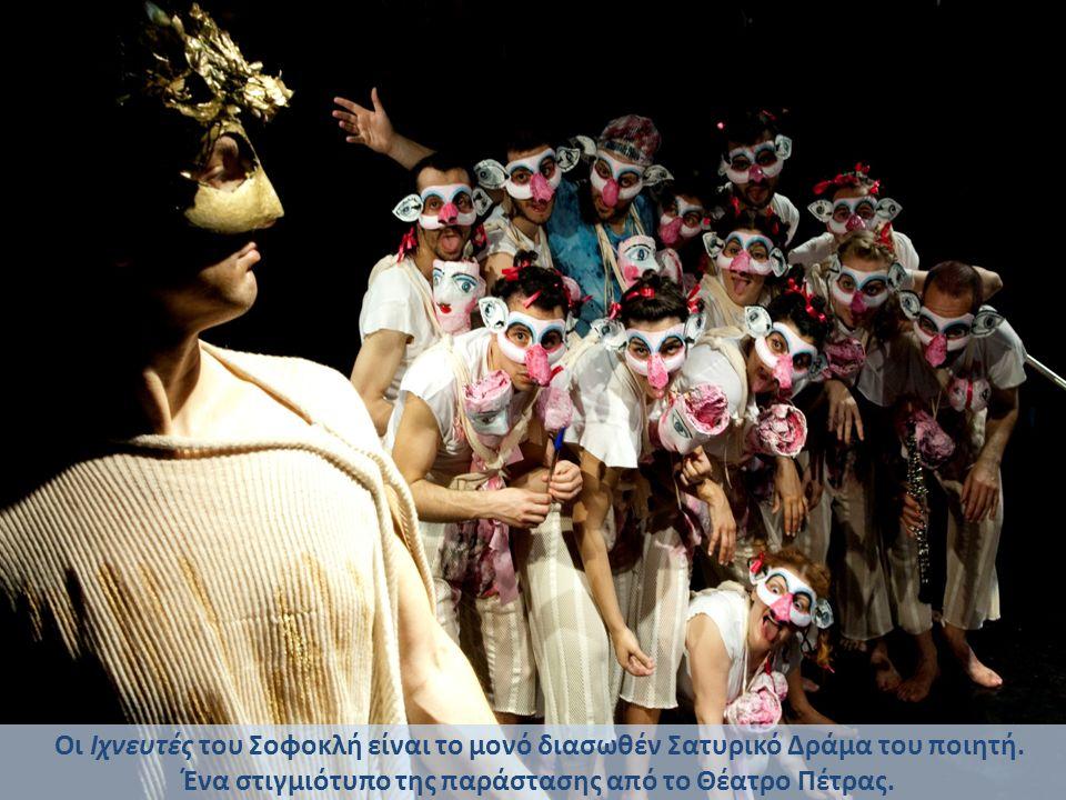 Η Κωμωδία Η κωμωδία, όπως και τα αλλά δυο είδη του δράματος, προήλθε από τις Διονυσιακές Εορτές.