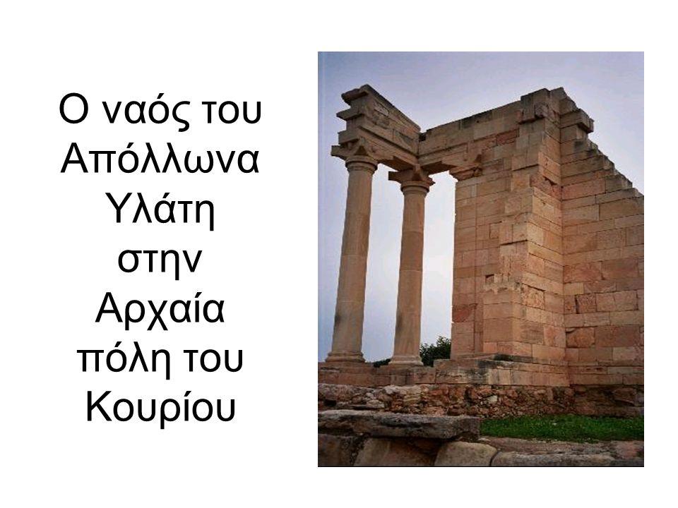 Ο ναός του Απόλλωνα Υλάτη στην Αρχαία πόλη του Κουρίου