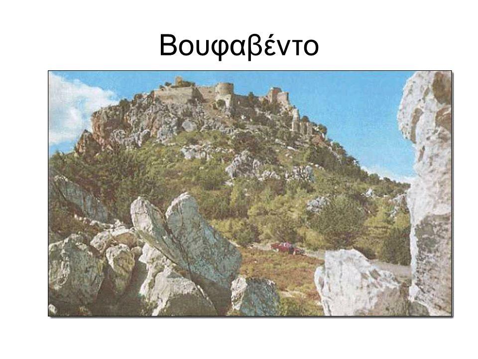 Βουφαβέντο