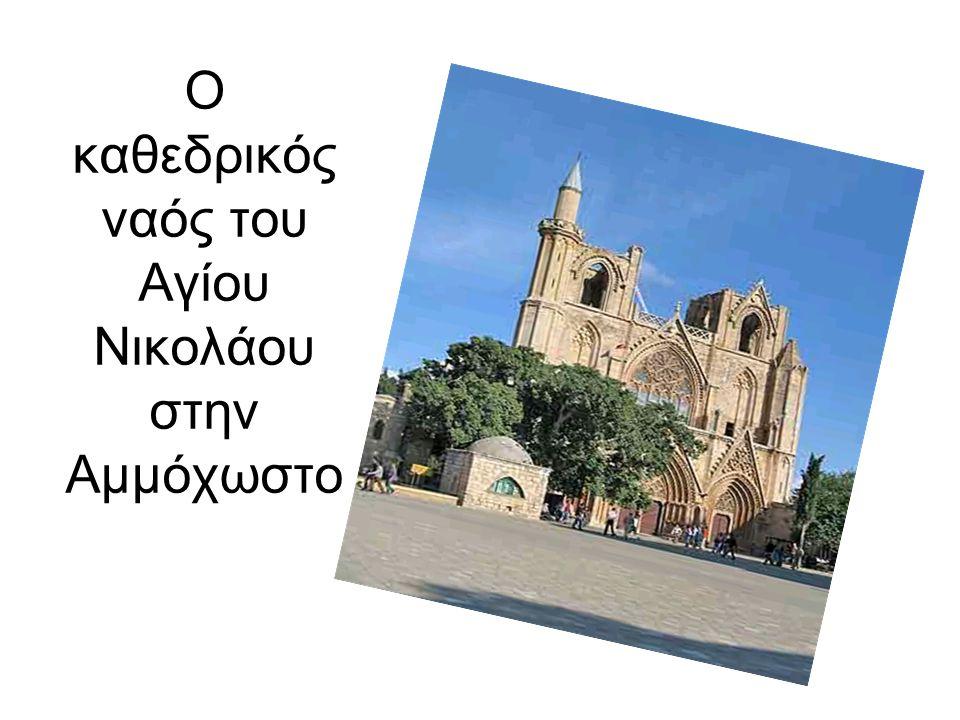 Ο καθεδρικός ναός του Αγίου Νικολάου στην Αμμόχωστο