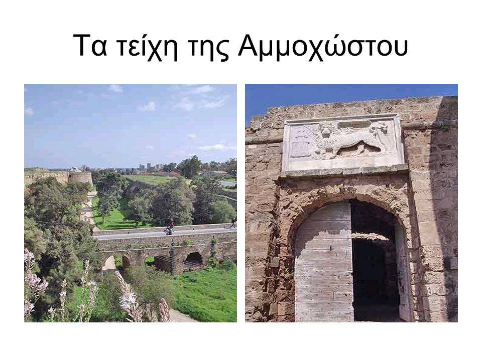 Τα τείχη της Αμμοχώστου