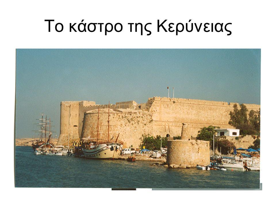 Το κάστρο της Κερύνειας