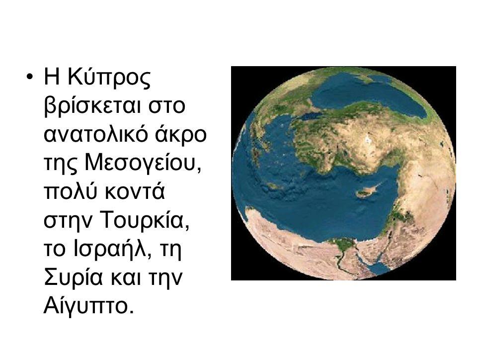 Η Κύπρος βρίσκεται στο ανατολικό άκρο της Μεσογείου, πολύ κοντά στην Τουρκία, το Ισραήλ, τη Συρία και την Αίγυπτο.