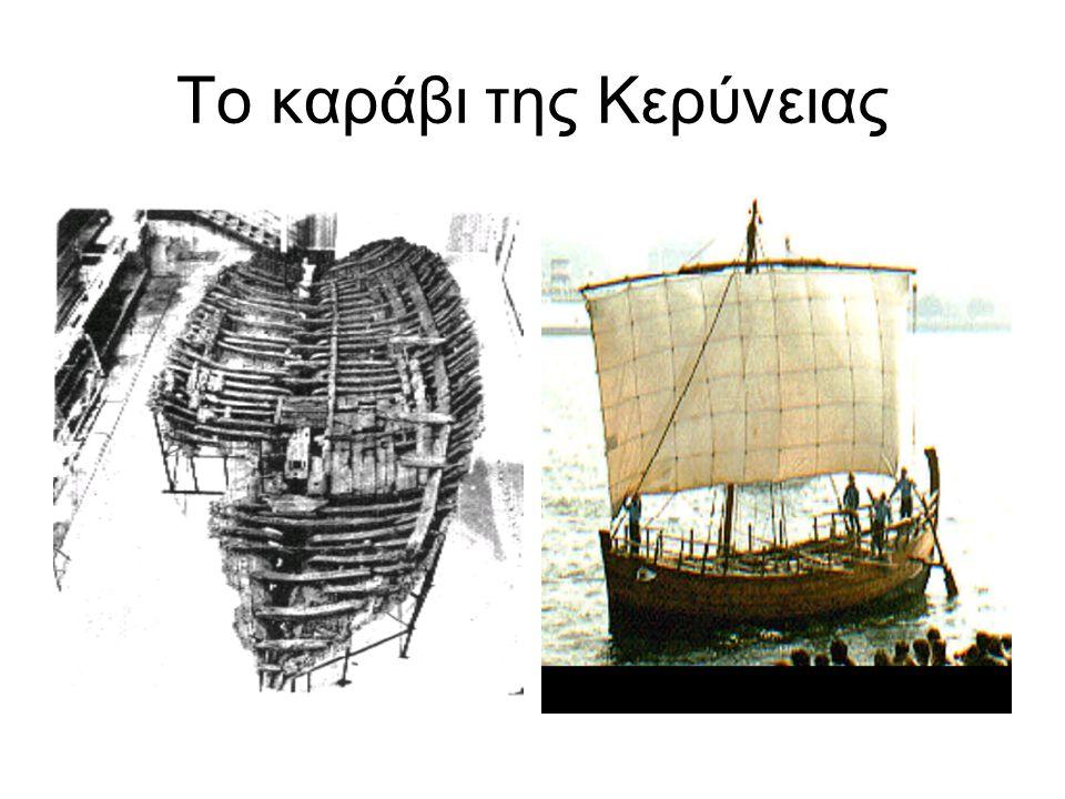 Το καράβι της Κερύνειας