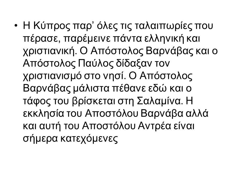Η Κύπρος παρ' όλες τις ταλαιπωρίες που πέρασε, παρέμεινε πάντα ελληνική και χριστιανική.