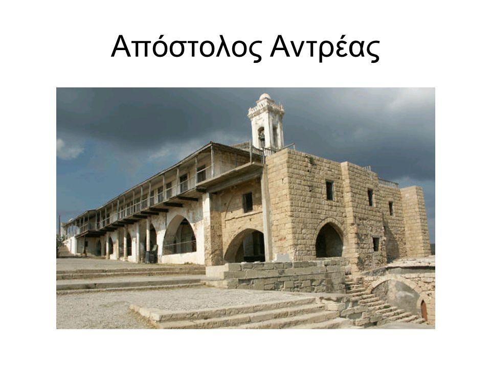 Απόστολος Αντρέας