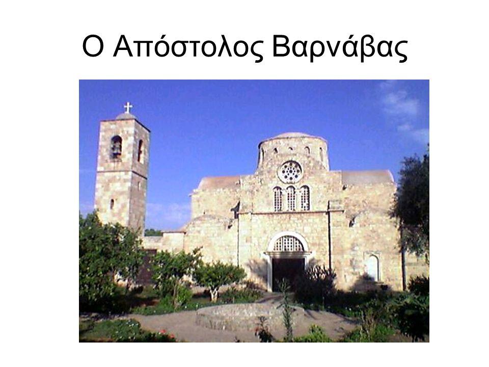Ο Απόστολος Βαρνάβας