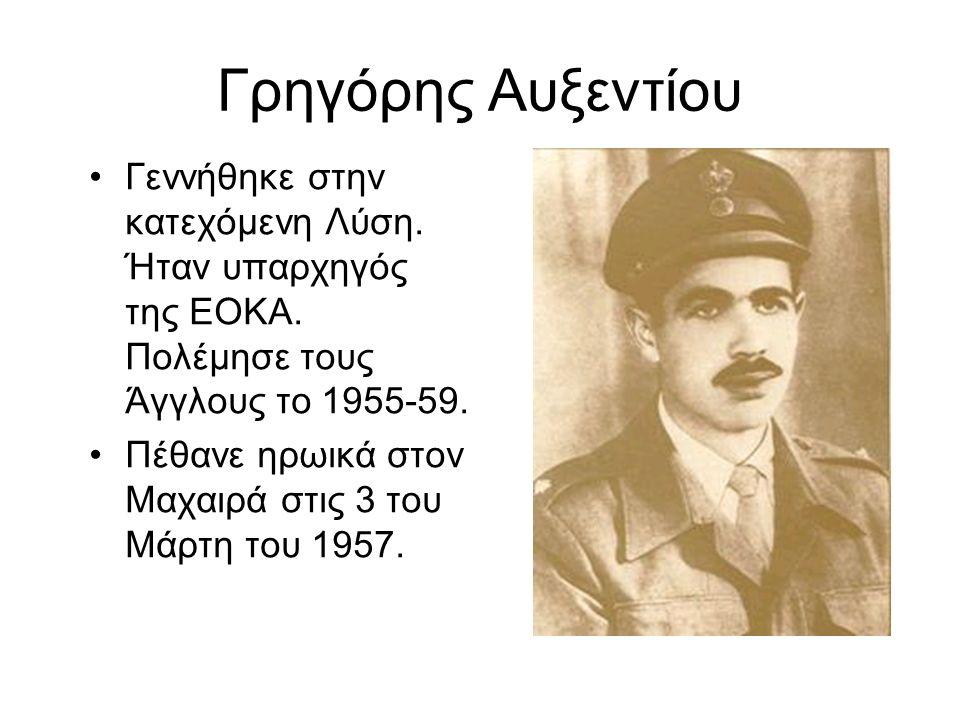 Γρηγόρης Αυξεντίου Γεννήθηκε στην κατεχόμενη Λύση.