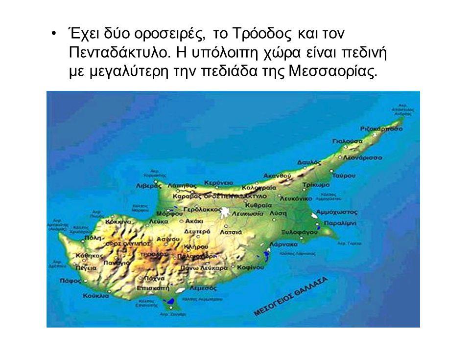 Έχει δύο οροσειρές, το Τρόοδος και τον Πενταδάκτυλο.