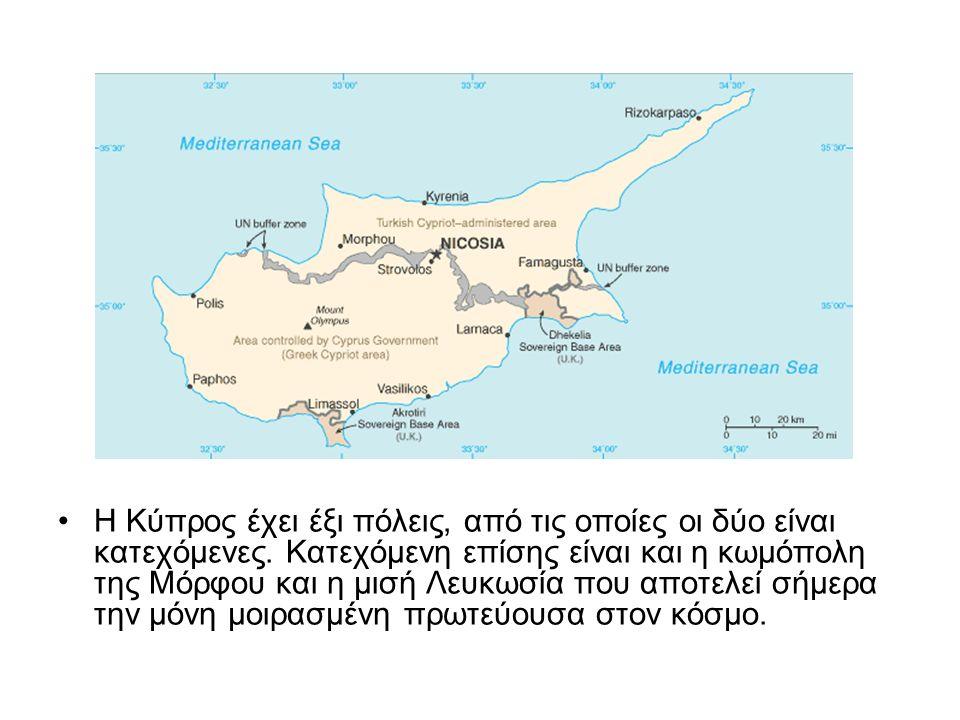 Η Κύπρος έχει έξι πόλεις, από τις οποίες οι δύο είναι κατεχόμενες.