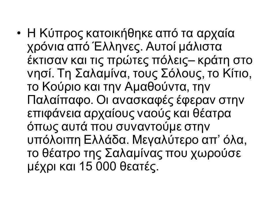 Η Κύπρος κατοικήθηκε από τα αρχαία χρόνια από Έλληνες.