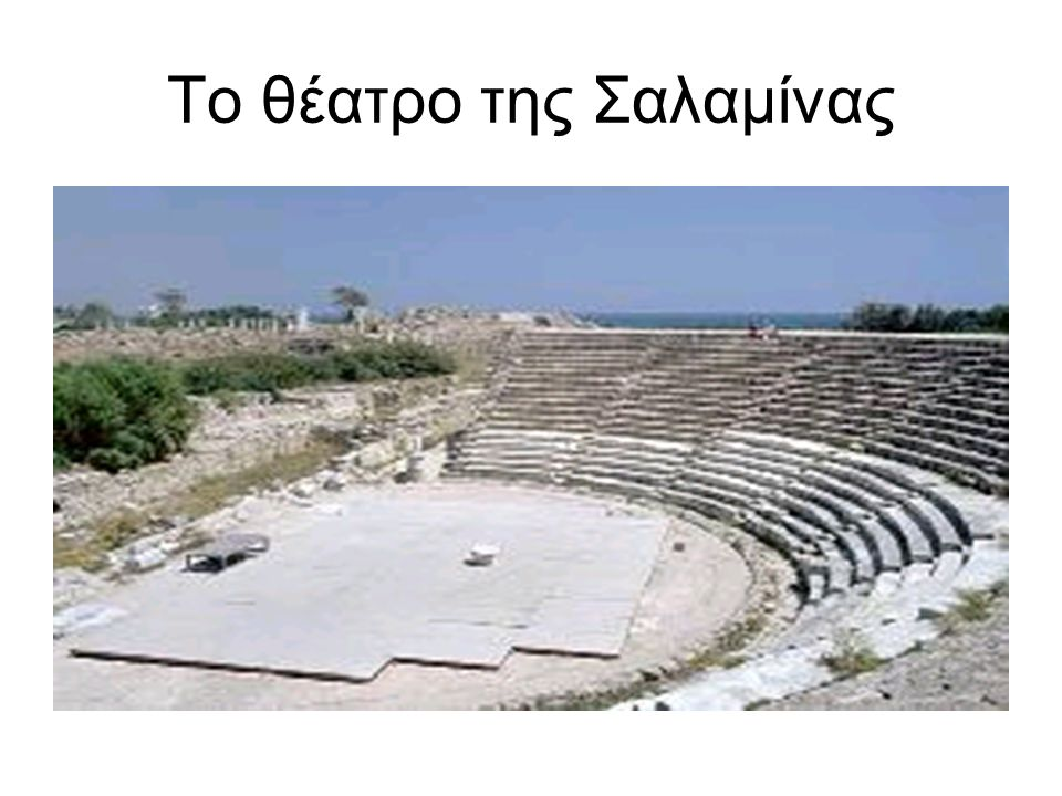Το θέατρο της Σαλαμίνας