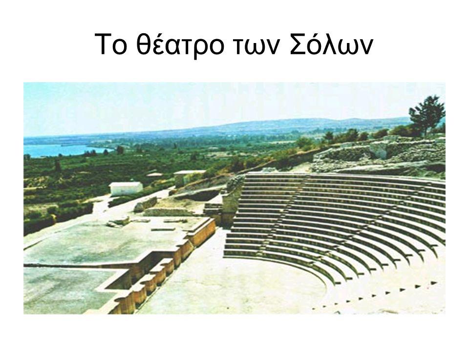 Το θέατρο των Σόλων