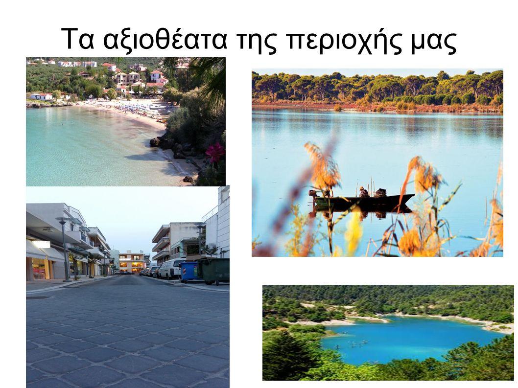 Τα αξιοθέατα της περιοχής μας
