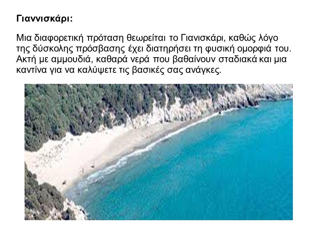 Γιαννισκάρι: Μια διαφορετική πρόταση θεωρείται το Γιανισκάρι, καθώς λόγο της δύσκολης πρόσβασης έχει διατηρήσει τη φυσική ομορφιά του.