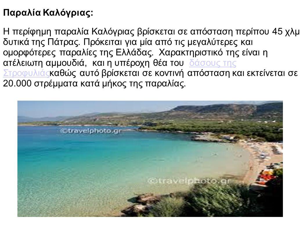 Παραλία Καλόγριας: Η περίφημη παραλία Καλόγριας βρίσκεται σε απόσταση περίπου 45 χλμ δυτικά της Πάτρας. Πρόκειται για μία από τις μεγαλύτερες και ομορ