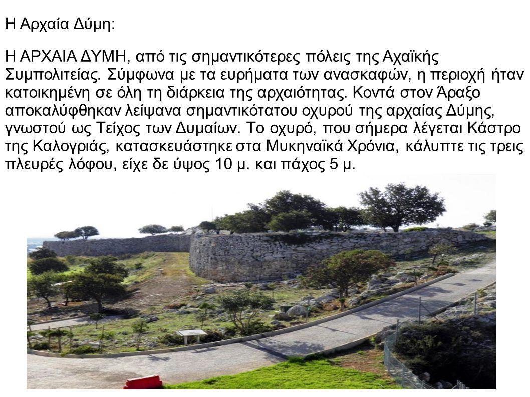 Η Αρχαία Δύμη: H APXAIA ΔYMH, από τις σημαντικότερες πόλεις της Aχαϊκής Συμπολιτείας. Σύμφωνα με τα ευρήματα των ανασκαφών, η περιοχή ήταν κατοικημένη
