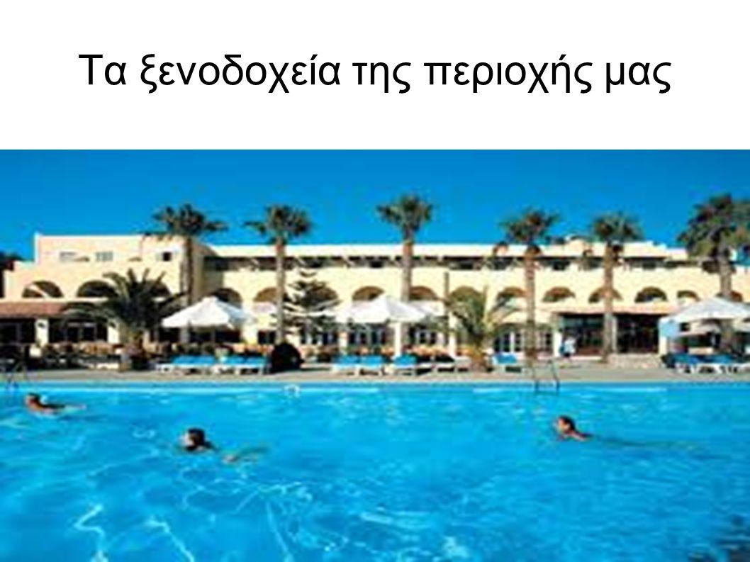 Τα ξενοδοχεία της περιοχής μας
